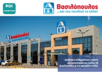 Performing hygiene inspections in AB Vassilopoulos stores with the signature of BQC