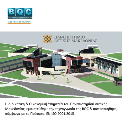 BQC certified the Administrative and the Financial Services of the University of Western Macedonia